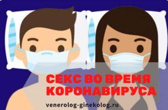 Правильный секс во время COVID-19: как заниматься, убьет ли это коронавирус, инструкция