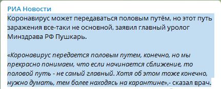 Передается ли коронавирус через секс, Минздрав РФ